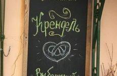 Как испечь в домашних условиях выборгский крендель по финской рецептуре